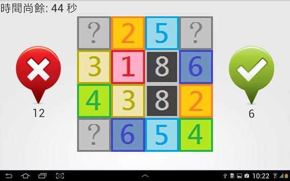 記憶大考驗 screenshot 2