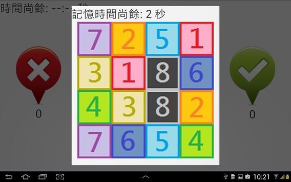 記憶大考驗 screenshot 4
