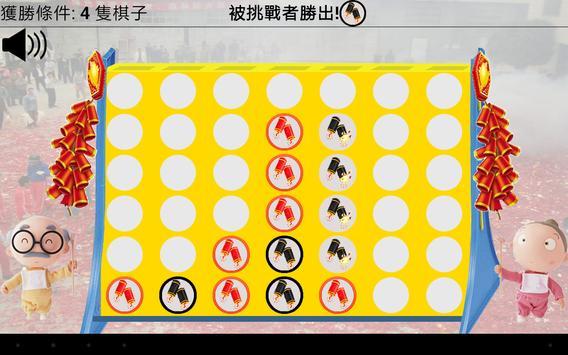 連環炮仗 screenshot 3