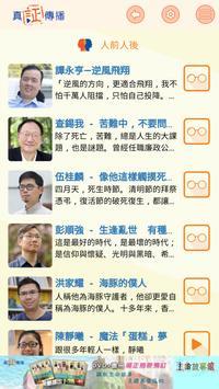 真証傳播 apk screenshot
