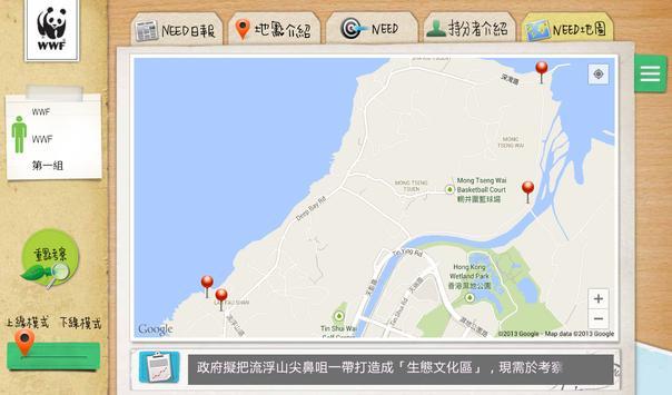 WWF-Hong Kong – NEED apk screenshot