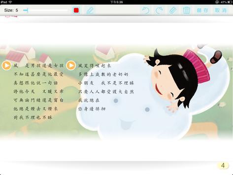 閱讀摩天輪 apk screenshot