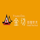 金坊泰國美食 Golden Thai Food icon
