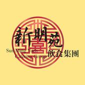 新明苑宴會廳 icon