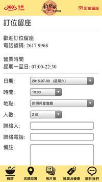 新明苑宴會廳 apk screenshot