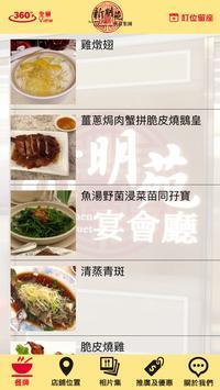 新明苑宴會廳 poster