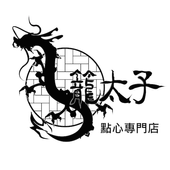 籠太子點心專門店 icon
