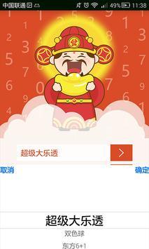 彩票财神 apk screenshot