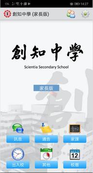 創知中學 poster
