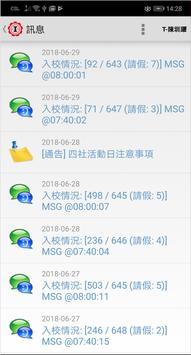 創知中學 screenshot 1