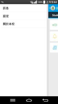 公理通訊 screenshot 1