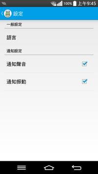 公理通訊 screenshot 2