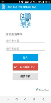 迦密聖道中學 School App poster