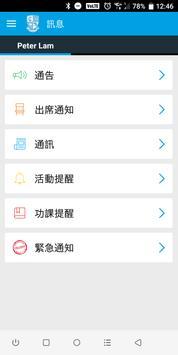 迦密聖道中學 School App screenshot 1