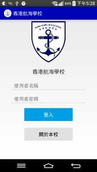 香港航海學校 poster