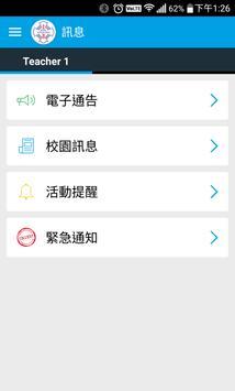 寶季通訊 (KMW eNotice) captura de pantalla 1