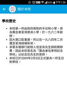 寶季通訊 (KMW eNotice) capture d'écran 2