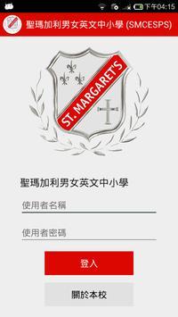 聖瑪加利男女英文中小學 (SMCESPS) الملصق