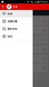 聖瑪加利男女英文中小學 (SMCESPS) تصوير الشاشة 2