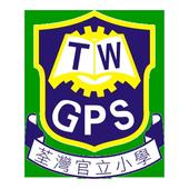 荃灣官立小學 icon