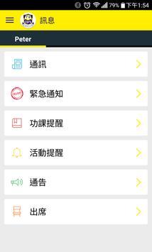 荃灣官立小學 screenshot 1