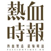 Passiontimes 熱血時報 icon