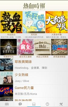 Passiontimes 熱血時報 apk screenshot