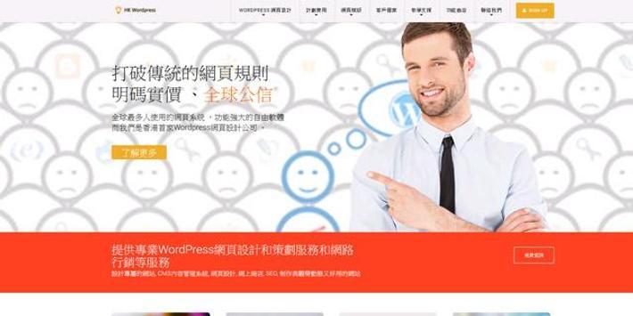 Hong Kong Wordpress ︳網頁設計 apk screenshot