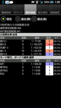 パチスロカウンター apk screenshot