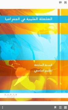جغرافيا سابع أساسي - حبيب poster