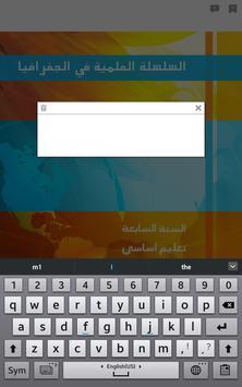 جغرافيا سابع أساسي - حبيب apk screenshot