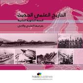 تاريخ ثاني ثانوي - حبيب icon