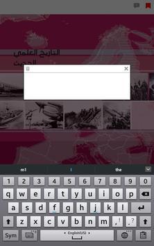 تاريخ ثاني ثانوي - حبيب apk screenshot