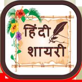 2018 Hindi Shayari icon