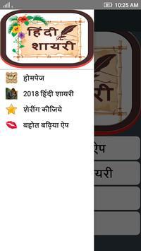 2018 Hindi Shayari poster