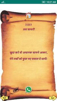 2018 Hindi Shayari screenshot 2