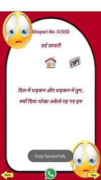 2018 Hindi Shayari screenshot 3