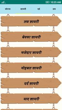 2018 Hindi Shayari screenshot 5