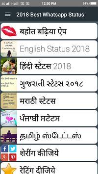 2018 New WhatsApp Status apk screenshot