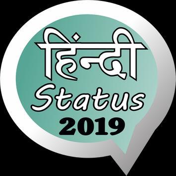 2019 All Latest Status screenshot 7