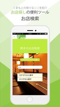 くまもっと.net apk screenshot
