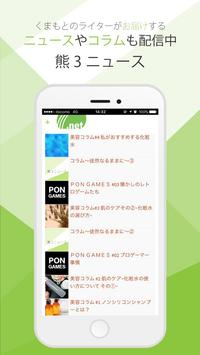 くま3.net apk screenshot