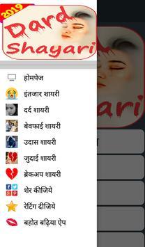 Dard Shayari 2019 screenshot 2