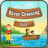 River Crossing Hindi IQ Puzzle icon