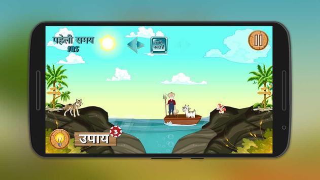 River Crossing Hindi IQ Puzzle screenshot 2