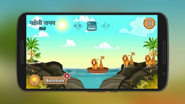 River Crossing Hindi IQ Puzzle screenshot 3