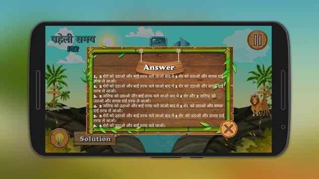 River Crossing Hindi IQ Puzzle screenshot 4
