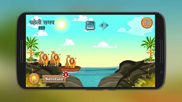 River Crossing Hindi IQ Puzzle screenshot 5