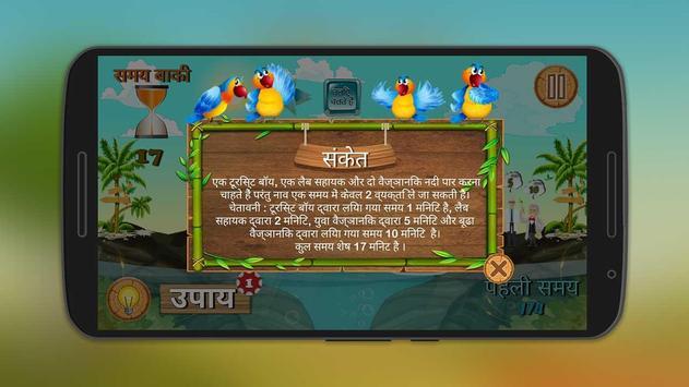 River Crossing Hindi IQ Puzzle screenshot 6