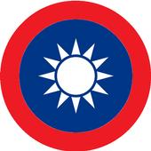 隨手中華民國旗 icon